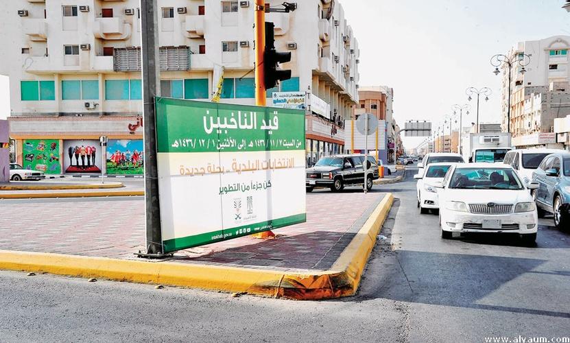 الانتخابات البلدية تحذر من البرامج التدريبية الموجهة بشكل منتقى
