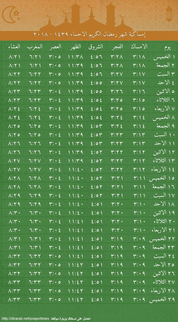 امساكية شهر رمضان الاحساء رمضان 1442 2021