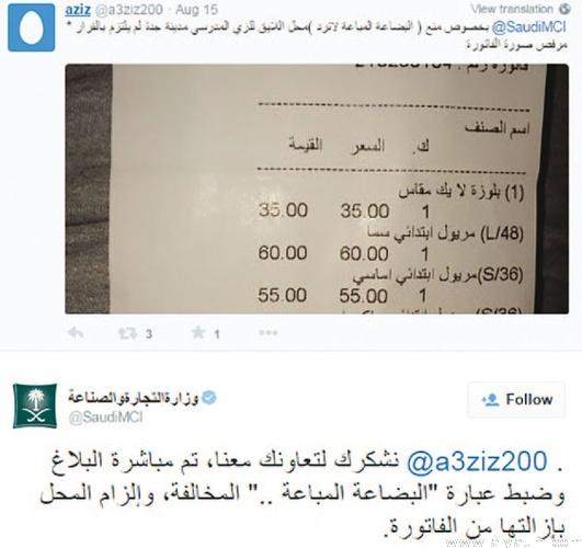تويتة مواطن تغرم محلاً للزي المدرسي