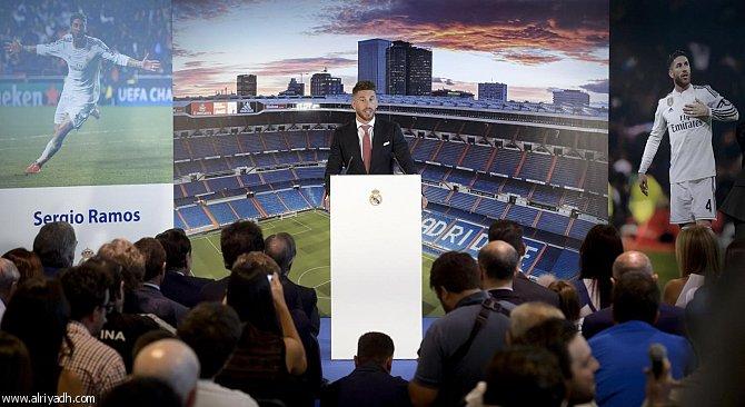 راموس: تنازلت عن مكاسب مادية مقابل البقاء مع ريال مدريد