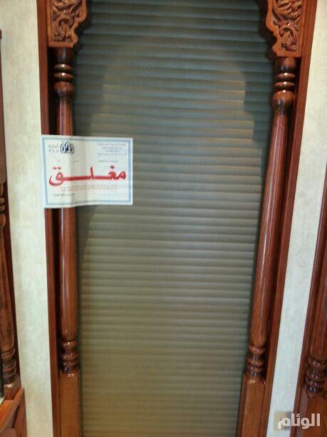 إغـلاق 17 محلًا مخالفًا لاشتراطات النظافة العامة بجدة